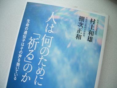 村上和雄先生の本