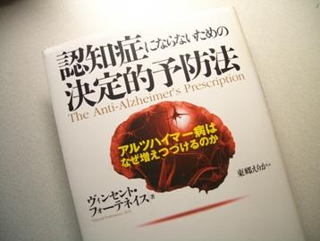 認知症の本